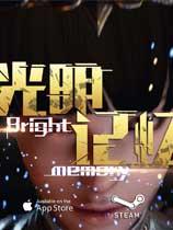 《光明记忆》官方中文版[第一章|STEAM正版分流]