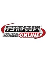《足球经理ONLINE》国服中文客户端[V828483公测版]