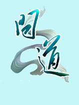 《问道》国服中文客户端[v1.59.0401版]