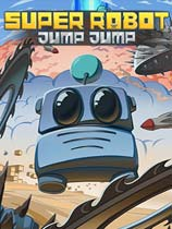 《超级机器人跳跳》免DVD光盘版