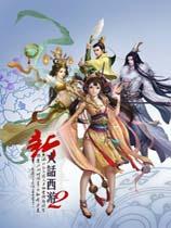 《大话西游2》国服中文客户端[2.0.582版]