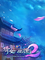 《倩女幽魂2》国服中文客户端[v3.0.32版]
