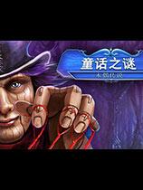 《童话之谜:木偶小偷》免安装简体中文绿色版