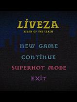 《Liveza:地球之死》免安装绿色版