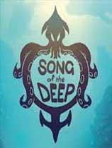 《深海之歌》免安装绿色版