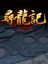 寻龙记国服中文客户端[V741版]