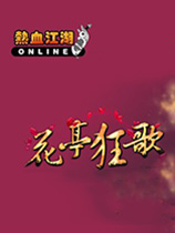 《热血江湖》国服中文客户端[V13000格斗之王]
