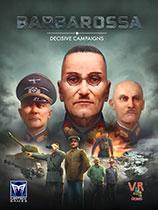 《决定性战役:巴巴罗萨》免DVD光盘版