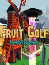 水果高尔夫