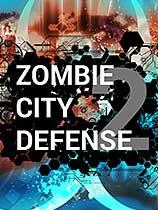 僵尸城防御2免安装绿色版