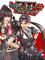 《御姐玫瑰Z2:混沌》免DVD光盘版