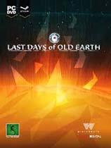 《旧世界的最后几天》免DVD光盘版