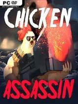小鸡刺客:羞辱之王