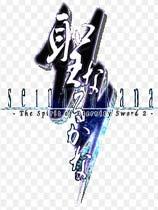 《圣神转生:永远神剑物语2》免DVD光盘版