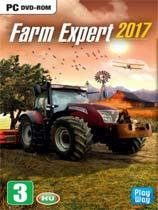 《农场专家2017》免DVD光盘版[修正版]