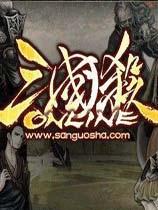 《三国杀Online》国服中文客户端