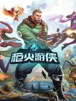 枪火游侠免安装简体中文绿色版[开放测试|STEAM版]
