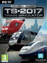 《模拟火车2017》免安装绿色版
