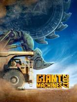巨型机械2017(Giant Machines 2017)游侠LMAO汉化组汉化补丁V1.0