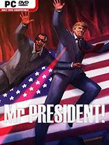《总统先生》免安装绿色版