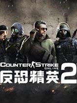 《反恐精英OL2》国服中文客户端