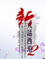 《新大话西游2》国服中文客户端[v2.0.517迷你版]