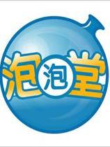 《泡泡堂》国服中文客户端