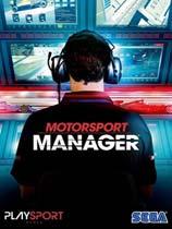 賽車經理(Motorsport Manager)v1.5.16749九項修改器MrAntiFun版