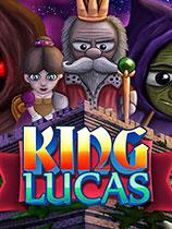 《国王卢卡斯》免安装绿色版