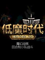 《低魔时代》免安装简体中文绿色版[试玩版|官方中文]