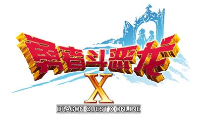 《勇者斗恶龙X》最新国服客户端下载