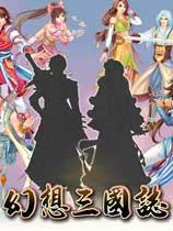 《幻想三国志5》