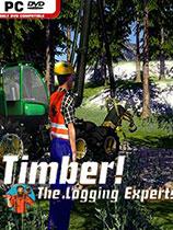 《伐木工:木材专家》免DVD光盘版