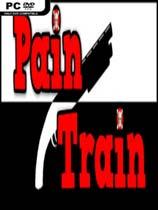 《痛苦列车》免安装绿色版