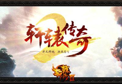 轩辕传奇2