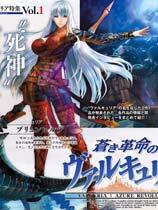 蒼藍革命女武神