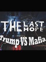 最后希望:特朗普大战黑手党免安装绿色版[重制版|整合朝鲜升级档]