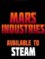 《火星工业》免安装绿色版