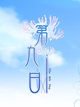 《第九日》免安装简体中文绿色版[v2.0试玩版 官方中文]
