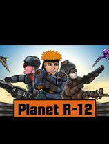 《行星R12》免安装绿色版[v1.0.4.3版]
