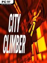 《城市攀登者》免安装绿色版[v1.01版]