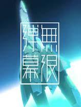 《弹幕无限3》免安装绿色版[v1.0.5版]