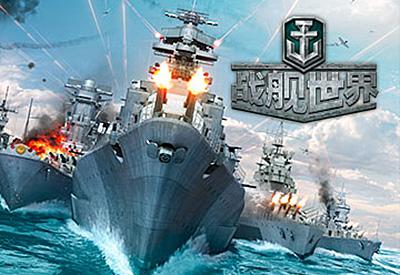 《战舰世界》碧蓝航线联动礼包