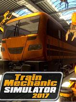 《火车修理工模拟2017》免DVD光盘版