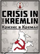 《克里姆林危机》免DVD光盘版