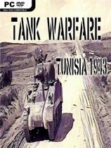 《坦克大战:突尼斯1943》免安装绿色版[整合El Guettar DLC]
