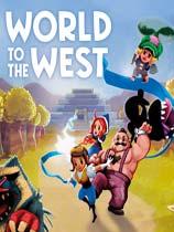 《西方世界》免DVD光盘版[官方简体中文]