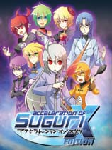 SUGUR进阶弹幕X高清版免DVD光盘版
