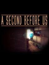《我们的前一秒》免DVD光盘版
