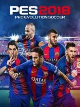 《实况足球2018》免安装中文绿色版[巴塞罗那版|官方中文|整合CPY免DVD补丁]